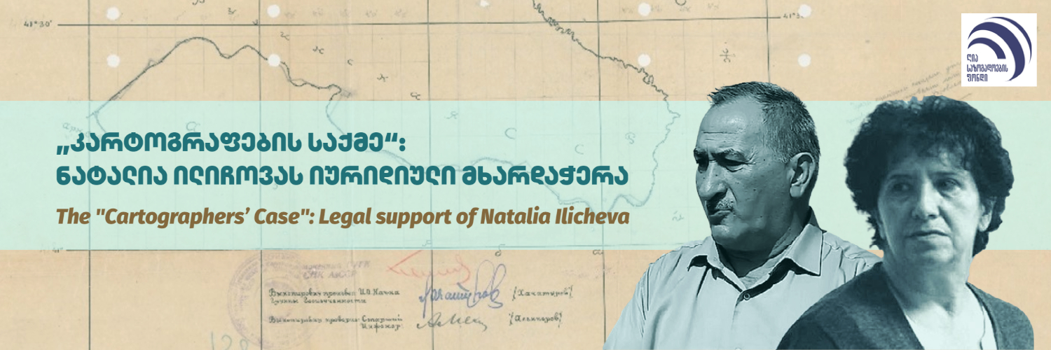 "Legal support of Natalia Ilicheva in the ""Cartographers' Case"""