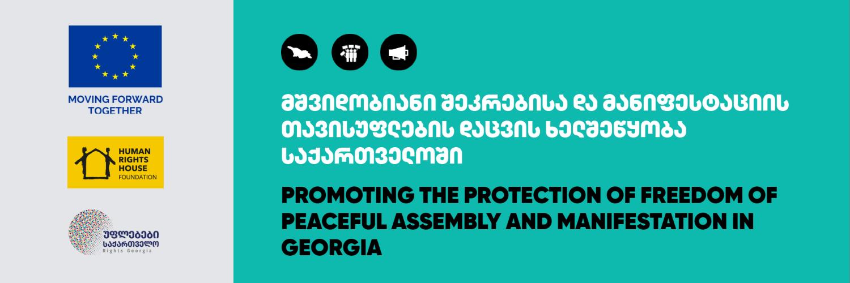 მშვიდობიანი შეკრებისა და მანიფესტაციის თავისუფლების დაცვის ხელშეწყობა საქართველოში