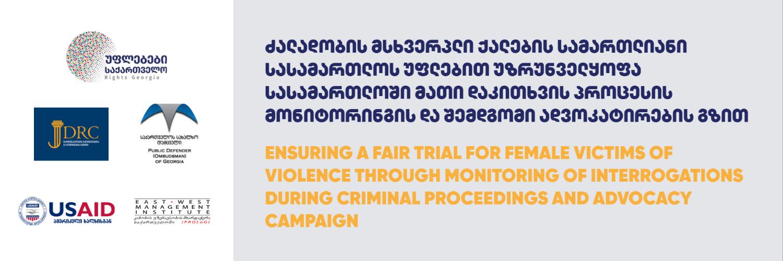 ძალადობის მსხვერპლი ქალების სამართლიანი სასამართლოს უფლებით უზრუნველყოფა
